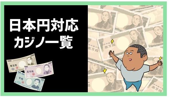 日本円で入出金&プレイができるオンラインカジノ一覧
