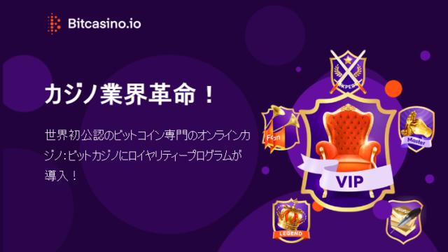 【注目】ビットカジノのロイヤリティープログラムを分かりやすく解説!