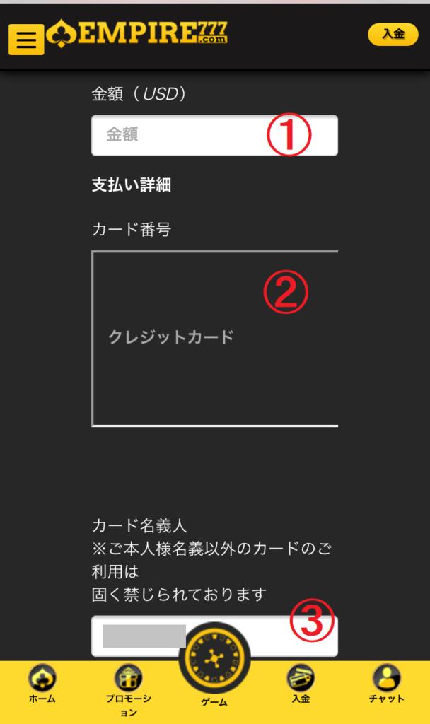【公式にない情報】エンパイアカジノのアメックス入金手順・入金限度額・手数料をご紹介!