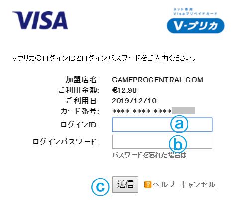 【最新版】ジョイカジノはvプリカ入金可能です!