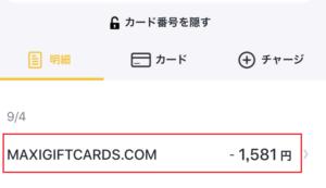 バンドルカード オンラインカジノ