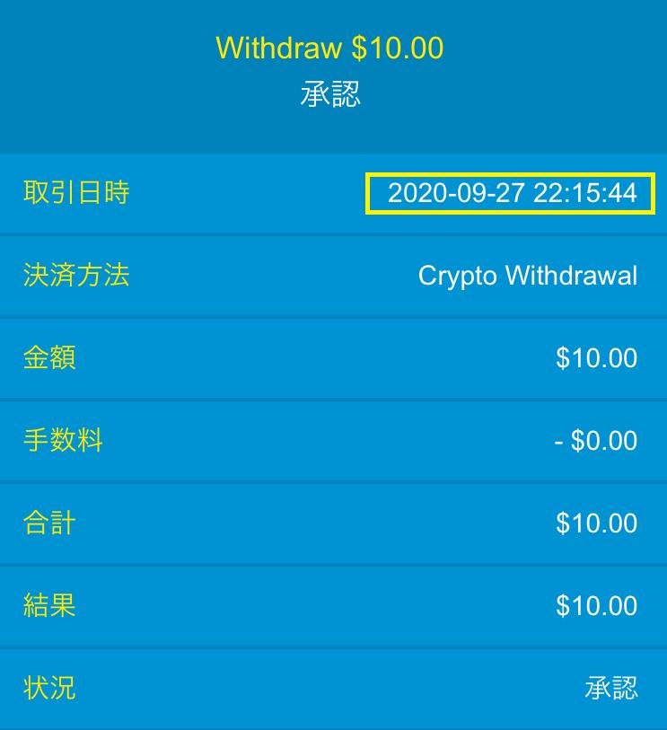 ベラジョンカジノ ビットコイン