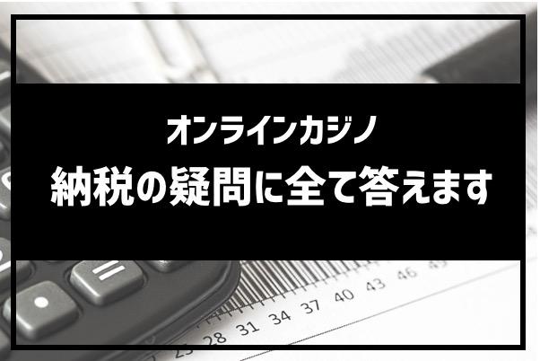 オンラインカジノの税金・確定申告について徹底解説!無申告でばれると追徴課税が課されるので要注意です - カジビトジャパン
