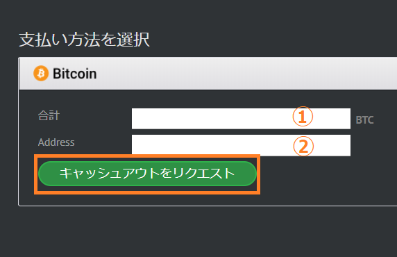 【図解】ゴールデンスターカジノのビットコイン入出金手順!手数料や最低・最高金額も解説