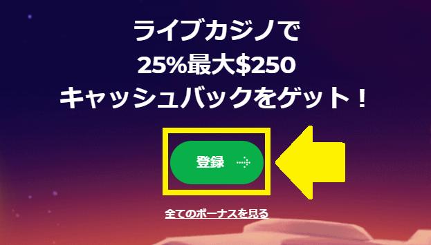【当サイト限定】アルフカジノの入金不要ボーナスのもらい方!出金条件や対象ゲームも紹介