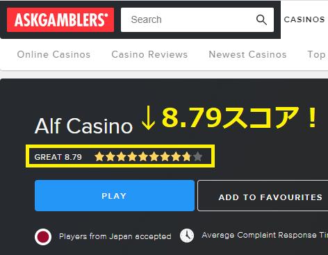 アルフカジノの登録方法!評判・ボーナス・入金・出金方法についても調査してみた