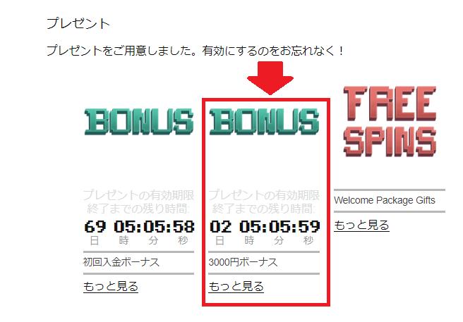【当サイト限定】ボンズカジノの入金不要ボーナスのもらい方!出金条件・対象ゲーム・カウント率も紹介