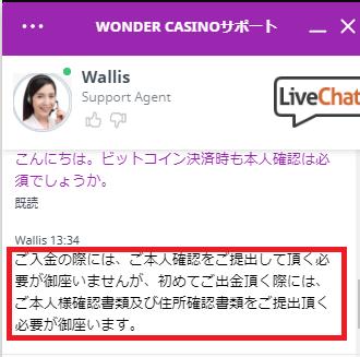 【2020年最新版】ワンダーカジノのビットコイン入出金手順!最低金額/最高金額・手数料・注意点まで紹介します。