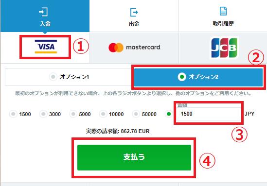 【2020年最新版】ジョイカジノはバンドルカードで入金できる?