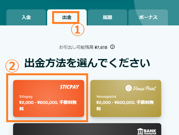 ラッキーデイズのスティックペイ入金出金方法!手数料から最低金額・限度額までまとめました