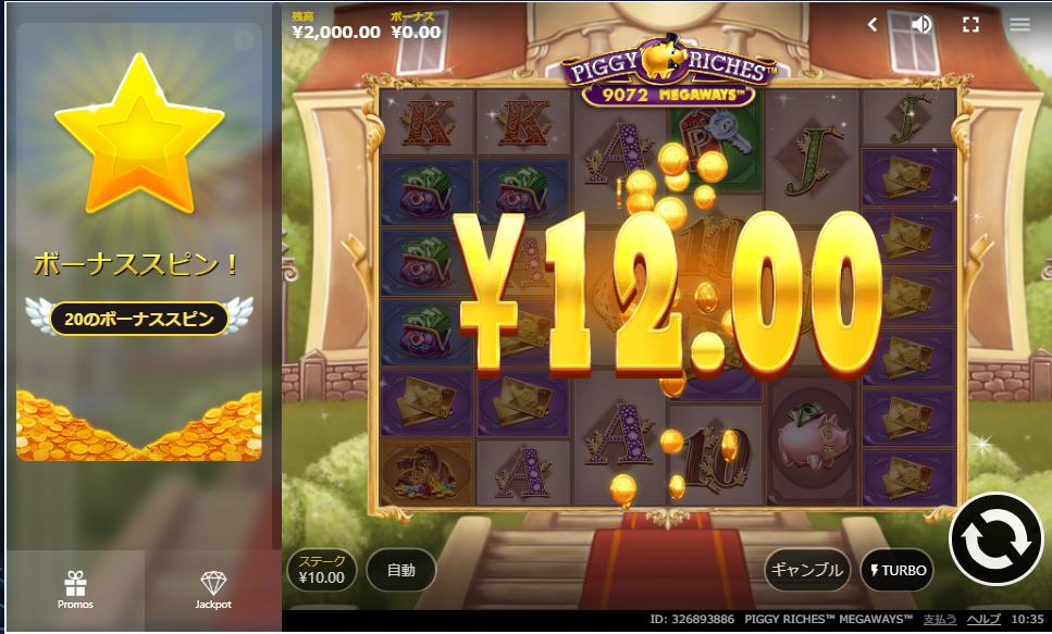ボンス(BONS)カジノの200回フリースピンのもらい方!出金条件やベット上限も解説