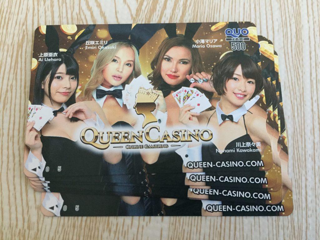 【ぼくらのカジノ×クイーンカジノ企画】上原亜衣ちゃんのクオカードを貰おう!