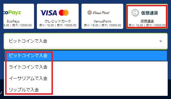 カジ旅がビットコイン等の仮想通貨に対応!手数料や入金限度額を調査した結果…