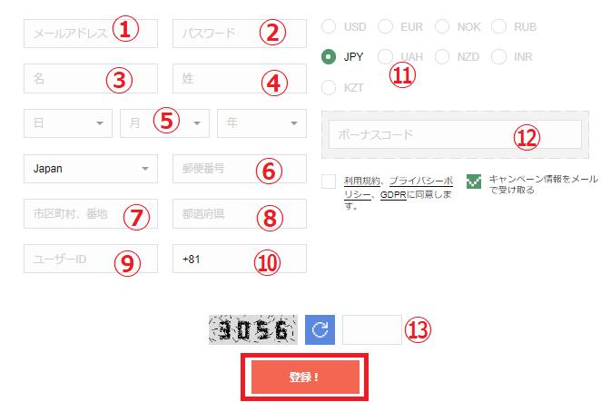 ボンズカジノの登録方法!登録ボーナスのもらい方についても紹介