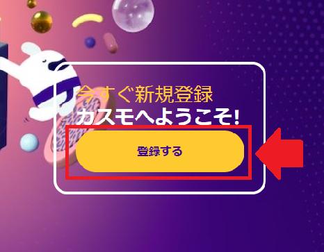 カスモ(Casumo)カジノ入金不要ボーナスフリースピン30回を貰おう!出金条件無しでジャックポットもプレイ可!