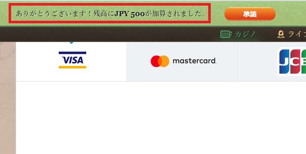 【2020年最新版】ジョイカジノはデビットカード入金できる?VISA/マスターカード/JCBで実際に試してみた結果…