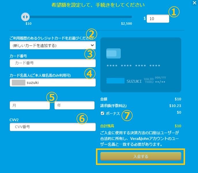 ベラジョンカジノのラインペイ(LINEPAY)カード入金方法!手数料や限度額も調査してみた