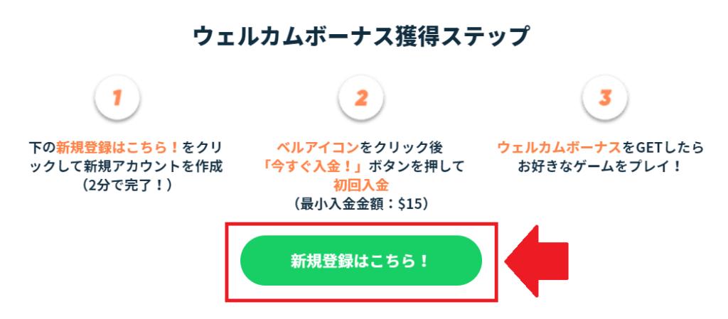 【ぼくらのカジノ限定】シンプルカジノ初回入金ボーナスの貰い方!出金条件やカウント率も見てみよう